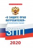 """Закон Российской Федерации """"О защите прав потребителей"""" 2020 год. Последняя редакция"""
