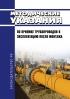 Методические указания по приемке трубопроводов в эксплуатацию после монтажа