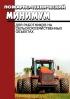 Пожарно-технический минимум для работников на сельскохозяйственных объектах