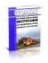 Сборник постоянно действующих инструктажей для локомотивных бригад (машинистов) электропоездов