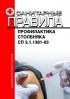 СП 3.1.1381-03 Профилактика столбняка