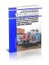 Методические указания по допуску в эксплуатацию новых и реконструированных электрических и тепловых энергоустановок. 2020 год. Последняя редакция