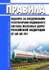 ЦТ-ЦВ-ЦП-581 Правила надзора за воздушными резервуарами подвижного состава железных дорог Российской Федерации