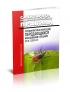СП 3.1.3310-15 Профилактика инфекций, передающихся иксодовыми клещами 2020 год. Последняя редакция