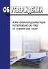 """Об утверждении форм первичной документации. Распоряжение ОАО """"РЖД"""" от 13 января 2009 г. №34р"""