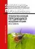 СП 3.1.3310-15 Профилактика инфекций, передающихся иксодовыми клещами 2019 год. Последняя редакция