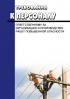 Требования к персоналу, ответственному за организацию и производство работ повышенной опасности