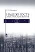 Надежность электроснабжения: Учебное пособие (2-е издание, исправленное)