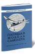 Парящая модель самолета