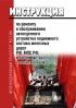 Инструкция по ремонту и обслуживанию автосцепного устройства подвижного состава железных дорог РФ. МПС РФ, № ЦВ-ВНИИЖТ-494 от 16.09.1997