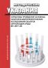 МУ 2671-83 Нормативы проведения основных санитарно-бактериологических исследований объектов окружающей среды 2019 год. Последняя редакция