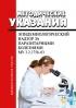 МУ 3.2.1756-03 Эпидемиологический надзор за паразитарными болезнями 2019 год. Последняя редакция
