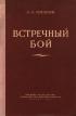 Встречный бой. Книга первая. Оперативно-тактическое исследование на военно-исторической основе