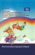 Планирование коррекционно-развивающей работы в группе компенсирующей напрвленности для детей с тяжелыми нарушениями речи (ОНР) и рабочая программа учителя-логопеда: учебно-методическое пособие