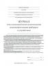 Журнал учета водопотребления (водоотведения) водоизмерительными приборами и устройствами (Форма ПОД-11) купить