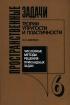 Пространственные задачи теории упругости и пластичности. Численные методы решения прикладных задач. Том 6