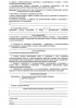 Акт сдачи генподрядчику работ, выполненных субподрядчиком (Форма ПД-6)