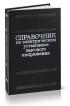 Справочник по электрическим установкам высокого напряжения