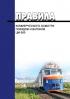 Правила коммерческого осмотра поездов и вагонов. ЦМ-360 2019 год. Последняя редакция