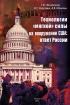"""Технологии """"мягкой"""" силы на вооружении США: ответ России: монография"""