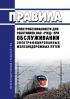 Правила электробезопасности для работников ОАО «РЖД» при обслуживании электрифицированных железнодорожных путей. 03.07.2008 г. №12176р