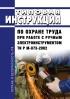 ТИ Р М-073-2002 Типовая инструкция по охране труда при работе с ручным электроинструментом 2020 год. Последняя редакция
