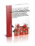 НПБ 155-2002 Техника пожарная. Огнетушители. Порядок постановки огнетушителей на производство и проведения сертификационных испытаний 2020 год. Последняя редакция