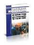ТИ Р М-007-2000 Типовая инструкция по охране труда для стропальщиков 2020 год. Последняя редакция