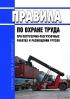 Правила по охране труда при погрузочно-разгрузочных работах и размещении грузов 2020 год. Последняя редакция