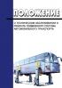 Положение о техническом обслуживании и ремонте подвижного состава автомобильного транспорта 2020 год. Последняя редакция