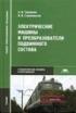 Электрические машины и преобразователи подвижного состава