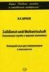 Zolldienst und Weltwirtschaft (Таможенная служба и мировая экономика). Немецкий язык для таможенников и экономистов