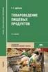Товароведение пищевых продуктов. Учебник для ССУЗов