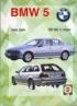 BMW 5 1995-2003 года выпуска, бензин/дизель. Руководство по ремонту и эксплуатации