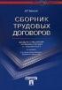 Сборник трудовых договоров. Договоры с работниками различных категорий и специальностей