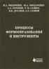 Процессы формообразования и инструменты: учебное пособие