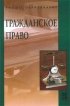 Гражданское право: учебник (2-е издание, переработанное и дополненное)