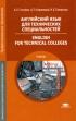 Английский язык для технических специальностей. English for technical colleges: учебник (9-е издание, стереотипное)