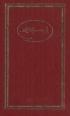 Сочинения. В трех томах. Том 3. Проза