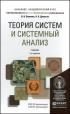 Теория систем и системный анализ: учебник для академического бакалавриата (2-е издание, переработанное и дополненное)
