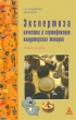 Экспертиза качества и сертификация кондитерских товаров: учебное пособие
