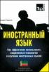 Иностранный язык. Как эффективно использовать современные технологии в изучении иностранных языков. Специальное издание для изучающих чеченский язык