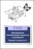 Автоматизация технологических процессов и производств. Введение в специальность: учебное пособие