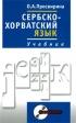 Сербско-хорватский язык. Учебник. Полный курс + CD