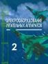 Электрооборудование летательных аппаратов: В 2-х томах. Том. 2. Элементы и системы электрооборудования - приемники электрической энергии. Учебник для вузов