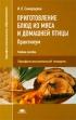Приготовление блюд из мяса и домашней птицы. Практикум: учебное пособие