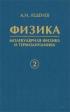 Физика. В 5 книгах. Книга 2. Молекулярная физика и термодинамика