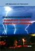 Основы пожарной безопасности предприятия. Полный курс пожарно-технического минимума: учебное пособие (3-е изд.)