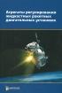 Агрегаты регулирования жидкостных ракетных двигательных установок