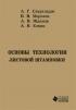 Основы технологии листовой штамповки: учебное пособие (2-е издание, переработанное и дополненное)